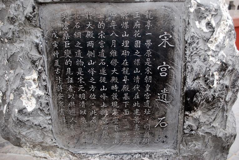 tablet inscription carving characters chinese stone rock